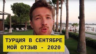 Турция в сентябре 2020 погода море наши отзывы Стоит ли ехать
