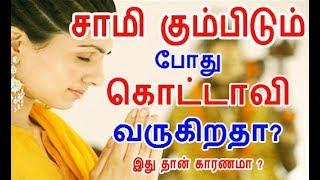 சாமி கும்பிடும் போது கொட்டாவி வருகிறதா?   இது தான் காரணமா ?   kottaavi  yawn at prayer hall temple