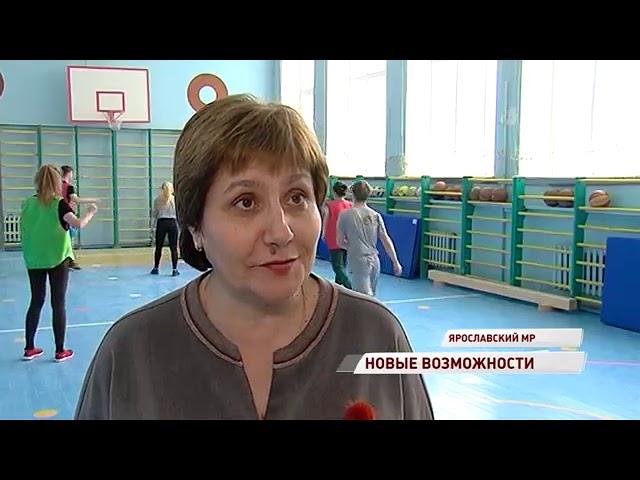 Мокеевская школа Ярославского района получила новый спортивный инвентарь