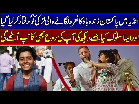 India girl arrested for chanting slogans of Pakistan|| The Consul