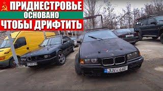 Музей БМВ на дому. Дрифт в Приднестровье.