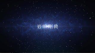 2014年度日本レコード大賞を大ヒット曲「R.Y.U.S.E.I.」で受賞し、 ニュ...