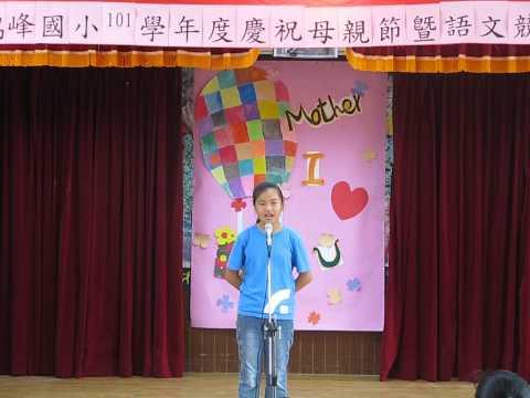 20130508母親節語文競賽閩南語演說2 - YouTube pic