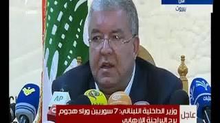 فيديو..وزير الداخلية اللبناني : 7 سوريين  وراء هجوم برج البراجنة