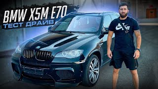 Тест-драйв BMW X5M E70| Любимая тачка Давидыча