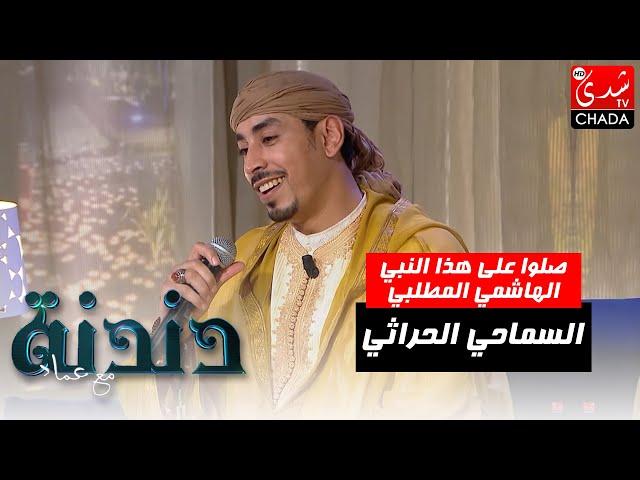 صلوا على هذا النبي الهاشمي المطلبي بصوت السماحي الحراثي في برنامج دندنة مع عماد