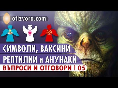 Символи, ваксини, рептилии и анунаки (Q&A - 05)