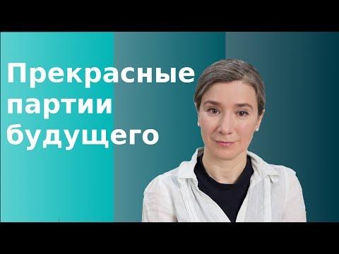 Екатерина Шульман прекрасные партии будущего | Майкл Наки и Александр Плющев