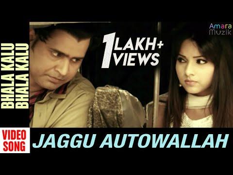 Jaggu Autowallah Odia Movie || Bhala Kalu Bhala Kalu | Video Song | Pupinder, Pamela