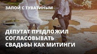 Депутат предложил согласовывать свадьбы как митинги. Запой с Туватиным