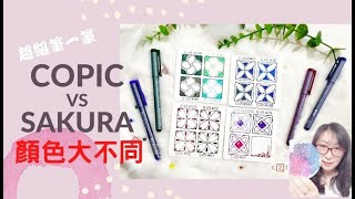 Copic Multi Liner vs Sakura Micron 代針筆 針管筆  開箱試寫 色卡 by Eva Wu 禪繞畫 ゼンタングル 日本文具 超級筆一筆 顏色大不同