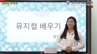 광신방송예술고 뮤지컬 배우기 -  오페라의 유령-The…