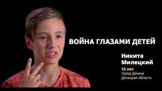 Война глазами детей - Никита Милецкий (Nikita Mileckiy)