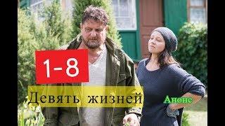 Девять жизней сериал с 1 по 8 серию Анонс