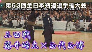 2015年11月3日に開催されました、第63回全日本剣道選手権大会【3回戦】...
