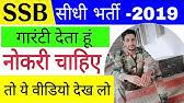 गारंटी है नोकरी दिलाने की // #SSB #BSF #Army #Cisf #CRPF #bharti #physical #Job #Sarkari #New #Nokri