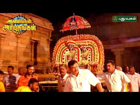 Thanjavur Brihadeeswarar Temple | Aalayangal Arputhangal | 21/05/2017