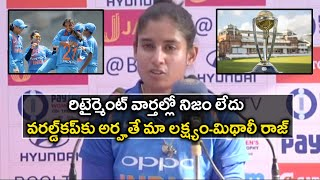Team Focused On Getting Direct Entry To 2021 World Cup,Says Mithali Raj | Oneindia Telugu