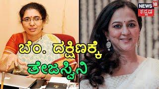 Tejaswini Ananth Kumar To Take On Rohini Nilekani From B'lore South