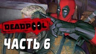 Deadpool Прохождение - Часть 6 - ИЩЕМ БАТАРЕЙКИ?!