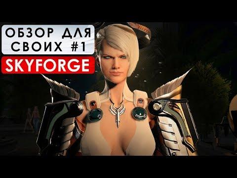 SKYFORGE - ОБЗОР ДЛЯ СВОИХ #1