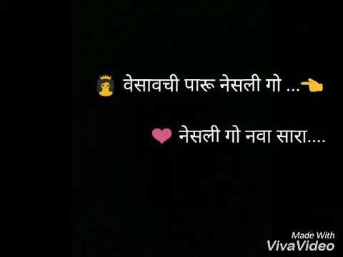 Koli What's App Status (vesavchi Paru Nesli Go)