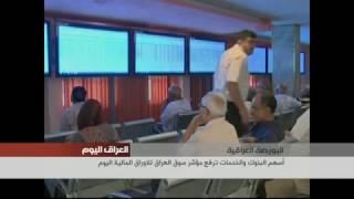 أسهم البنوك والخدمات ترفع مؤشر سوق العراق للاوراق المالية اليوم