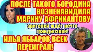 Дом 2 Новости ♡ Раньше Эфира 11 июля 2019 (11.07.2019). Дом 2 свежие новости и слухи.