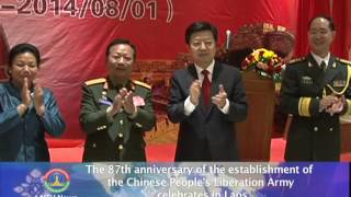Video Lao NEWS on LNTV: The 87th anniversary of the Chinese People's Liberation Army.5/8/2014 download MP3, 3GP, MP4, WEBM, AVI, FLV Juli 2018