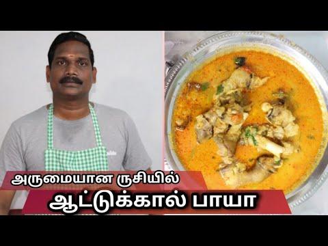 AATU KAAL PAAYA | ஆட்டுகால் பாயா | Balaji's kitchen