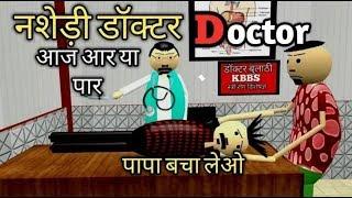 MAKE JOKE OF || DIRTY DOCTOR || नशेड़ी डॉक्टर || COMEDY VIDEO || by comedy clip-joint