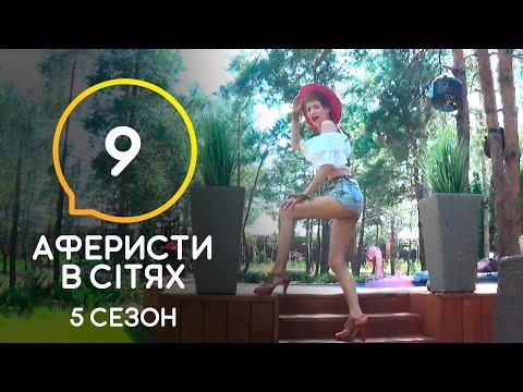 Аферисты в сетях – Выпуск 9 – Сезон 5 – 07.07.2020
