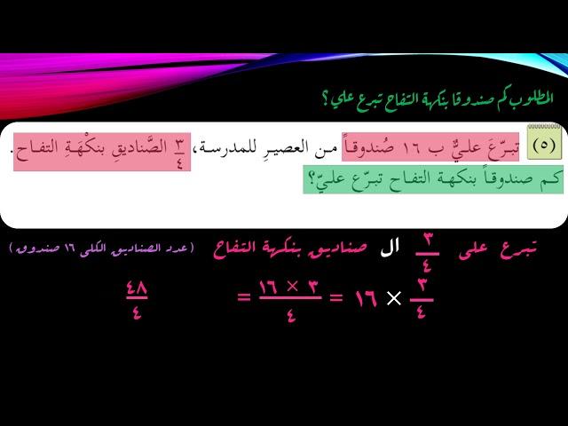 امثلة متنوعه- عدد صحيح ضرب كسر - الصف الخامس