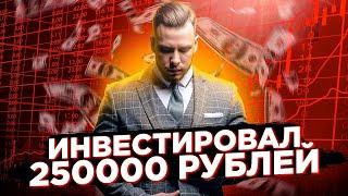 Куда инвестировать в России? Обзор лучших российских ETF. Инвестировал 250 000 рублей в ETF фонды