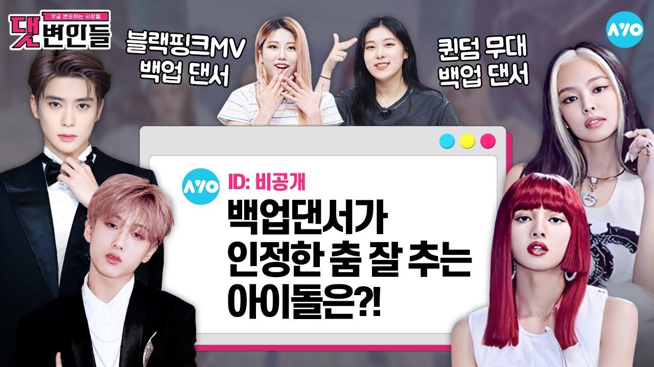 [ENG] 블랙핑크 백업댄서가 말하는 '하우 유 라이크 댓' 뮤비 비하인드 |K-POP IDOL DANCER|댓변인들|Reaction|AYO 에이요
