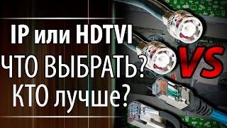 AHD, HD-SDI, HD-TVI, HD-CVI видеорегистраторы