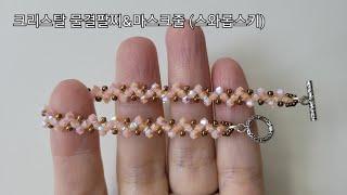 크리스탈 물결 팔찌&마스크줄 (스와롭스키)