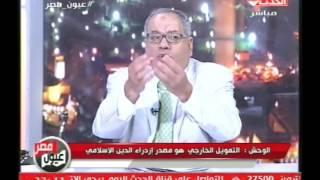 نبيه الوحش: فاروق حسني «شاذ جنسيًا» والدولة كانت تساعده على ازدراء الأديان