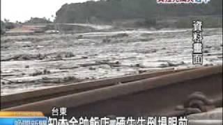2010-08-08公視晚間新聞(八八風災643人罹難 農損近兩百億)