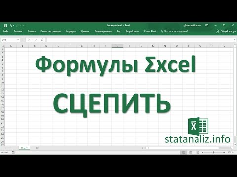 19  Функция Excel СЦЕПИТЬ
