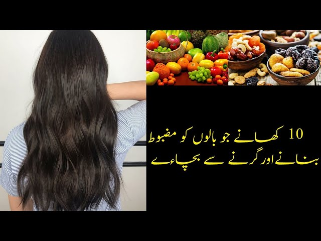Top 10 Foods to Stop Hair Fall | Diet to Regrow Hair Naturally | Diet for  Stronger Hair Tabib.pk
