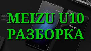 Как разобрать MEIZU U10. Разборка. Complete disassmbler.