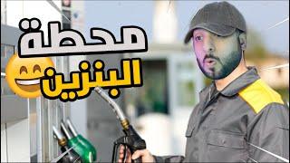 محاكي محطة البنزين #1 : ولد عمي سلمني المحطة Gas Station Simulator !!