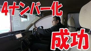 構造変更検査(4ナンバー化No.3)【ステップワゴンで遊ぼ】No.10 thumbnail