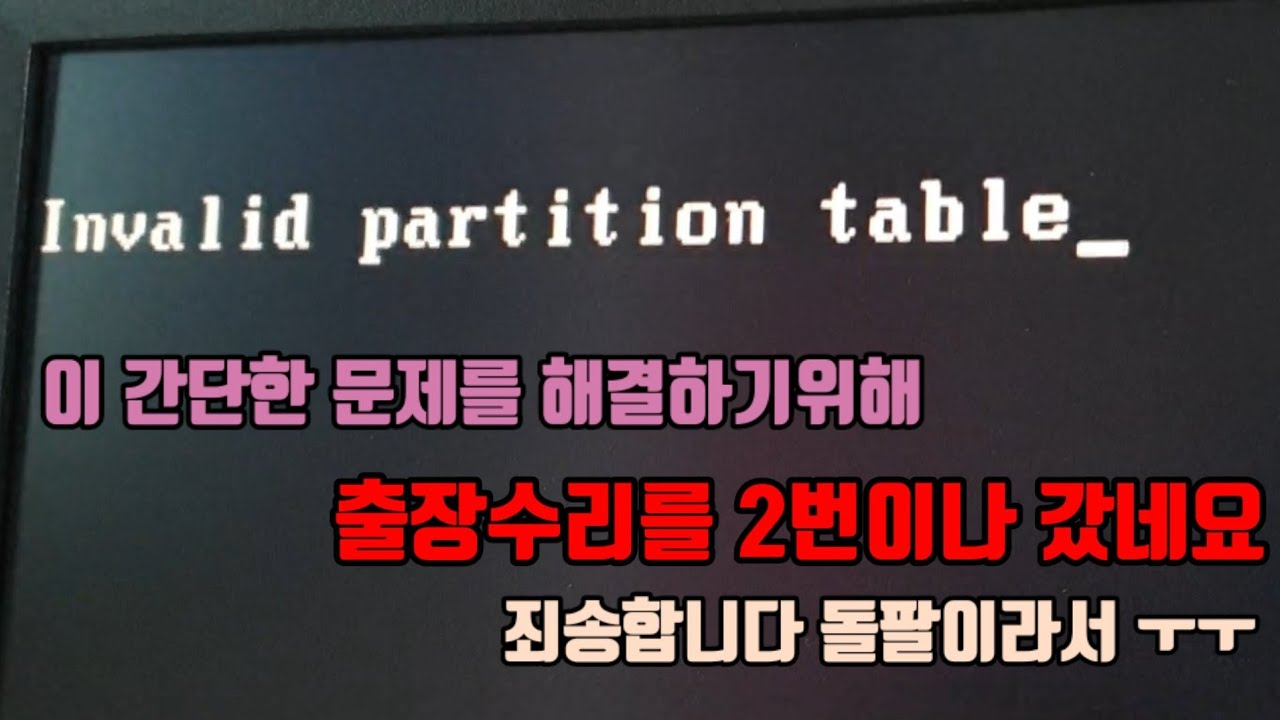 Invalid partition table 나오고 윈도우 부팅안되는 컴퓨터 2번 수리하기 - 시골촌동네가게 평택 바로컴퓨터
