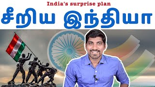 India's Surprise Plan | Russia Support | Tamil Pokkisham | Vicky | TP