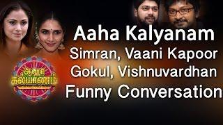 Aaha kalyanam - actress simran, vaani kapoor, gokul, vishnuvardhan funny conversation - red pix 24x7