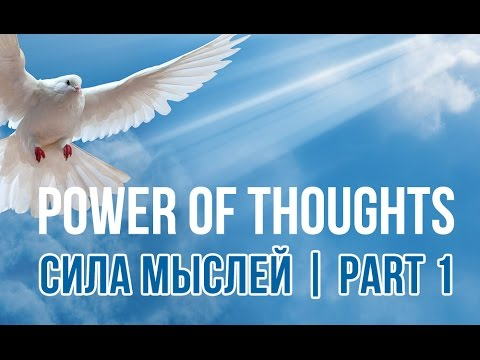 Сила Мыслей и Воображения | Power Of Thoughts | Part 1