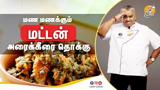 TamilCooking