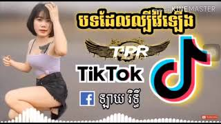 Khmer Remix New songs 2019